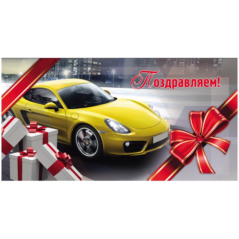 Открытки поздравляю с покупкой авто