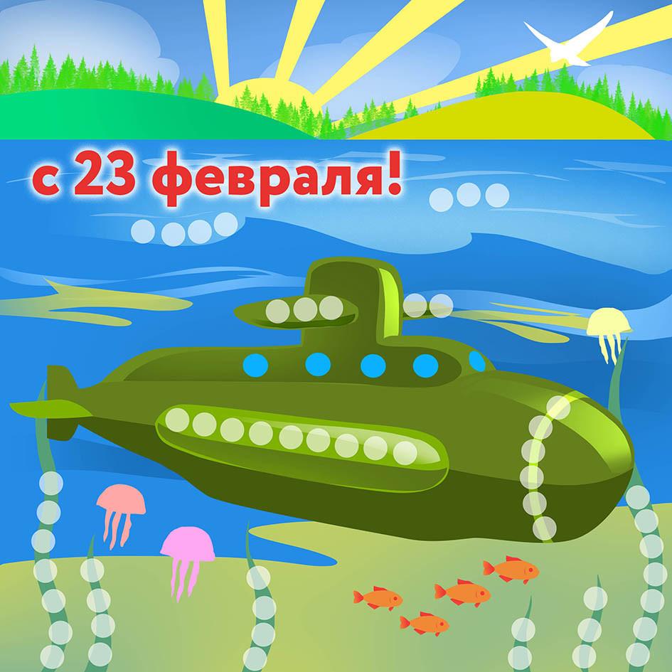 Открытки с подводной лодкой к 23 февраля, звонок картинках