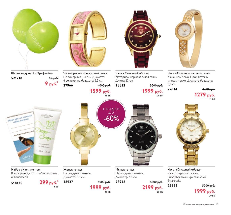 Орифлэйм стоимость часы orient часов стоимость женских