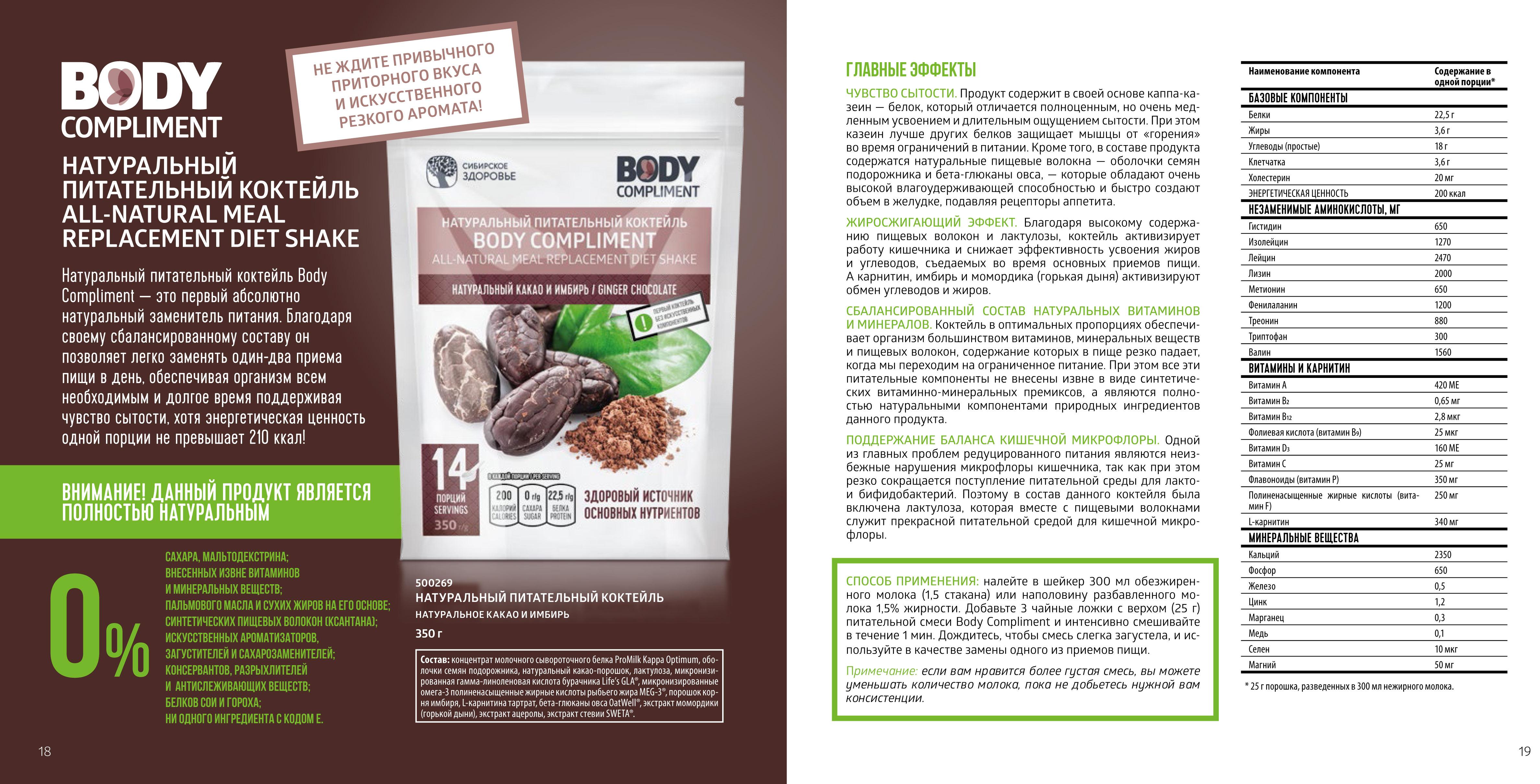 В Сибирском Здоровье Похудеть. Сибирское здоровье для похудения: обзор экопродуктов и программ