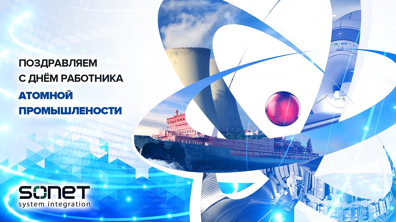 Поздравления с днем работника атомной промышленности открытка