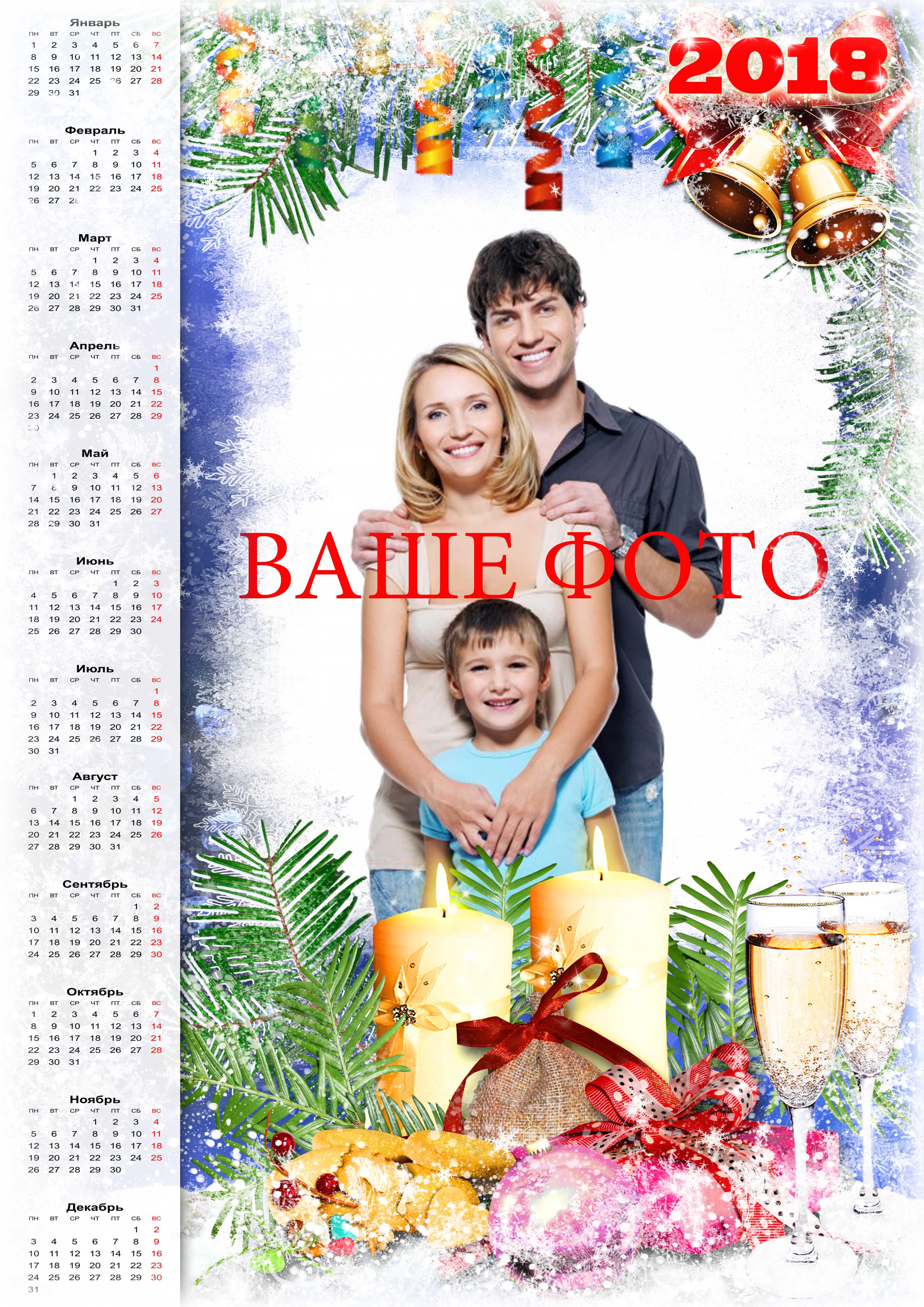 Календарь с фото липецк