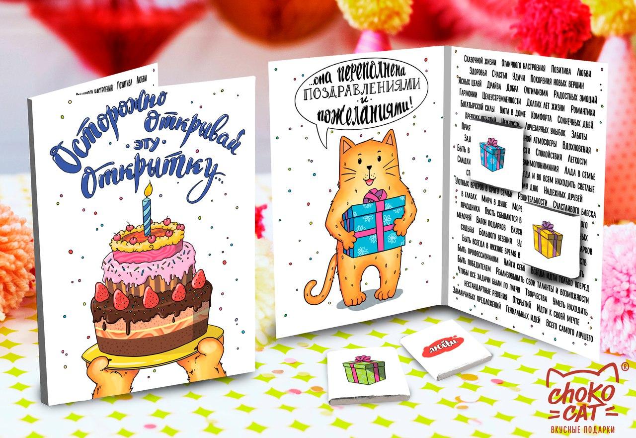 Оригинальные пожелания на открытках с днем рождения, открытка