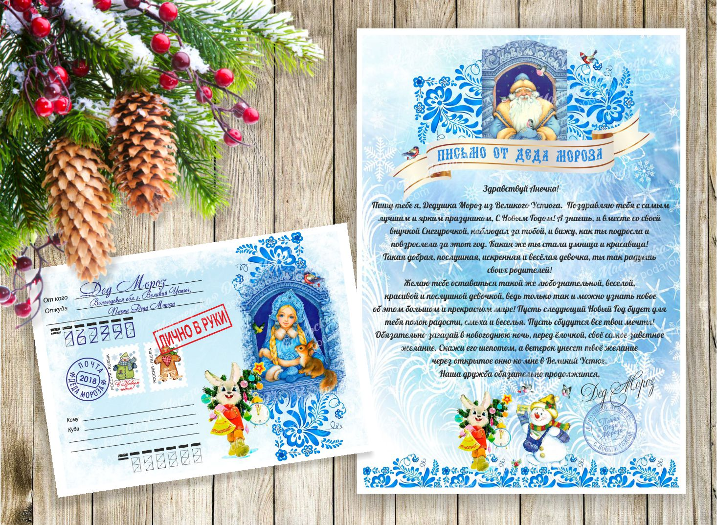 конверт от деда мороза с поздравлениями сайте групона