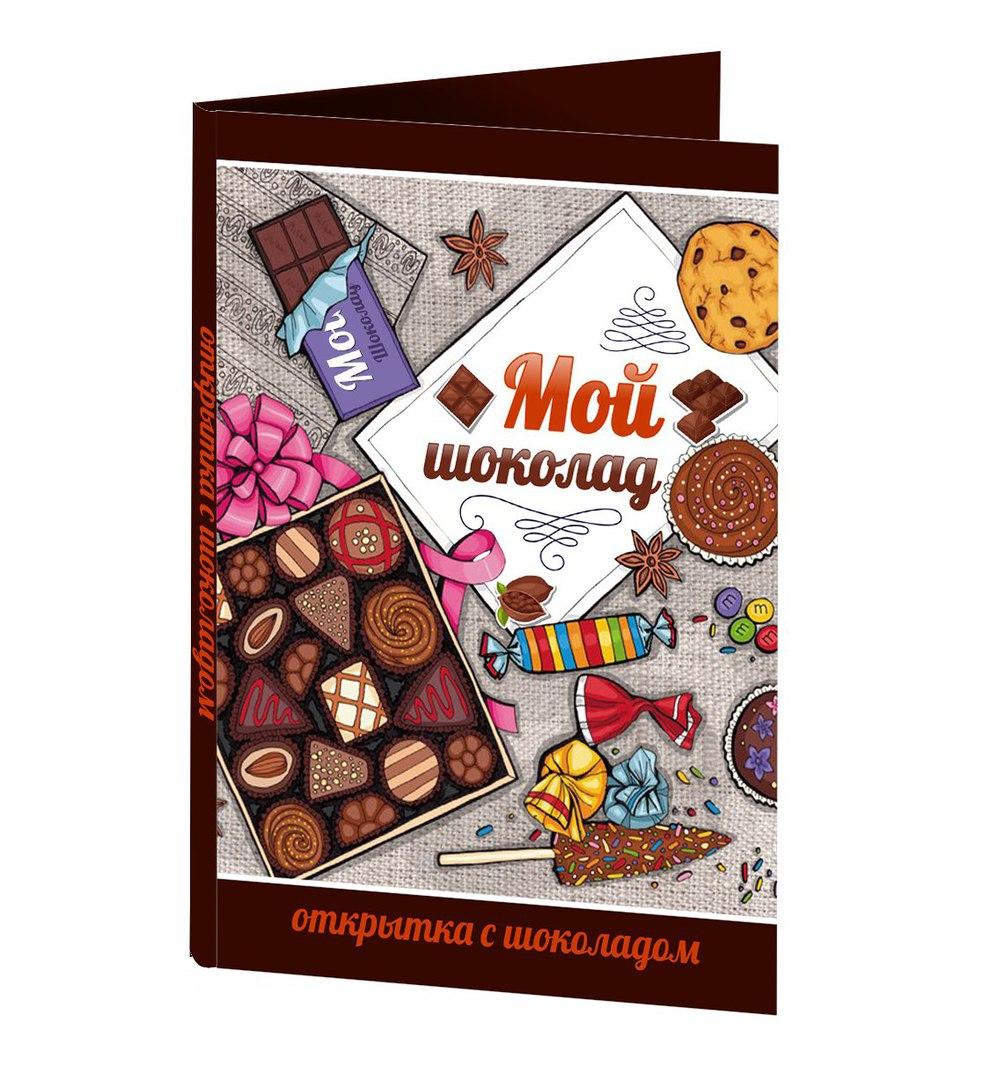 на бумаге открытка с шоколадками