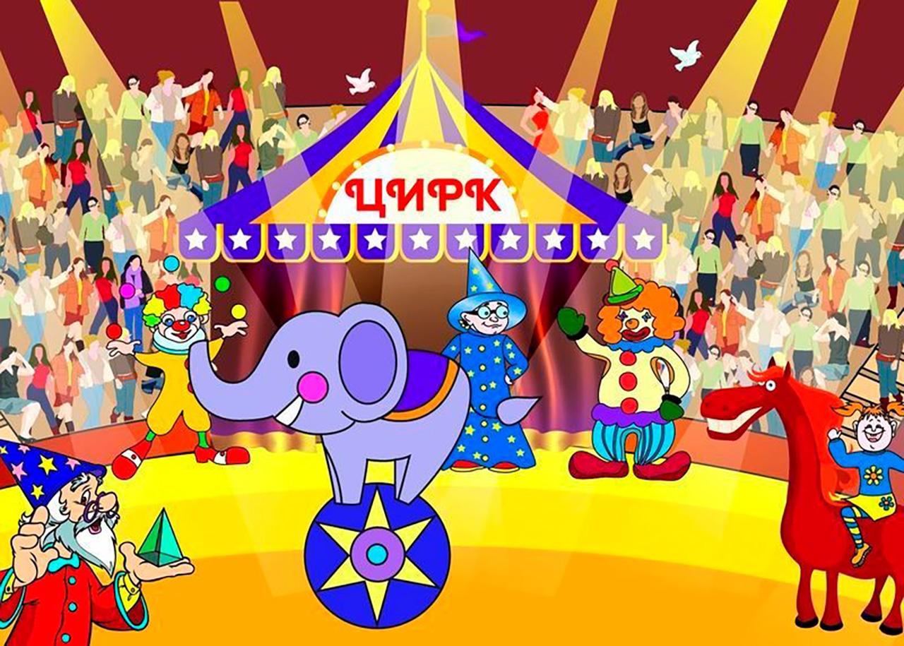 Картинки про цирк с надписями