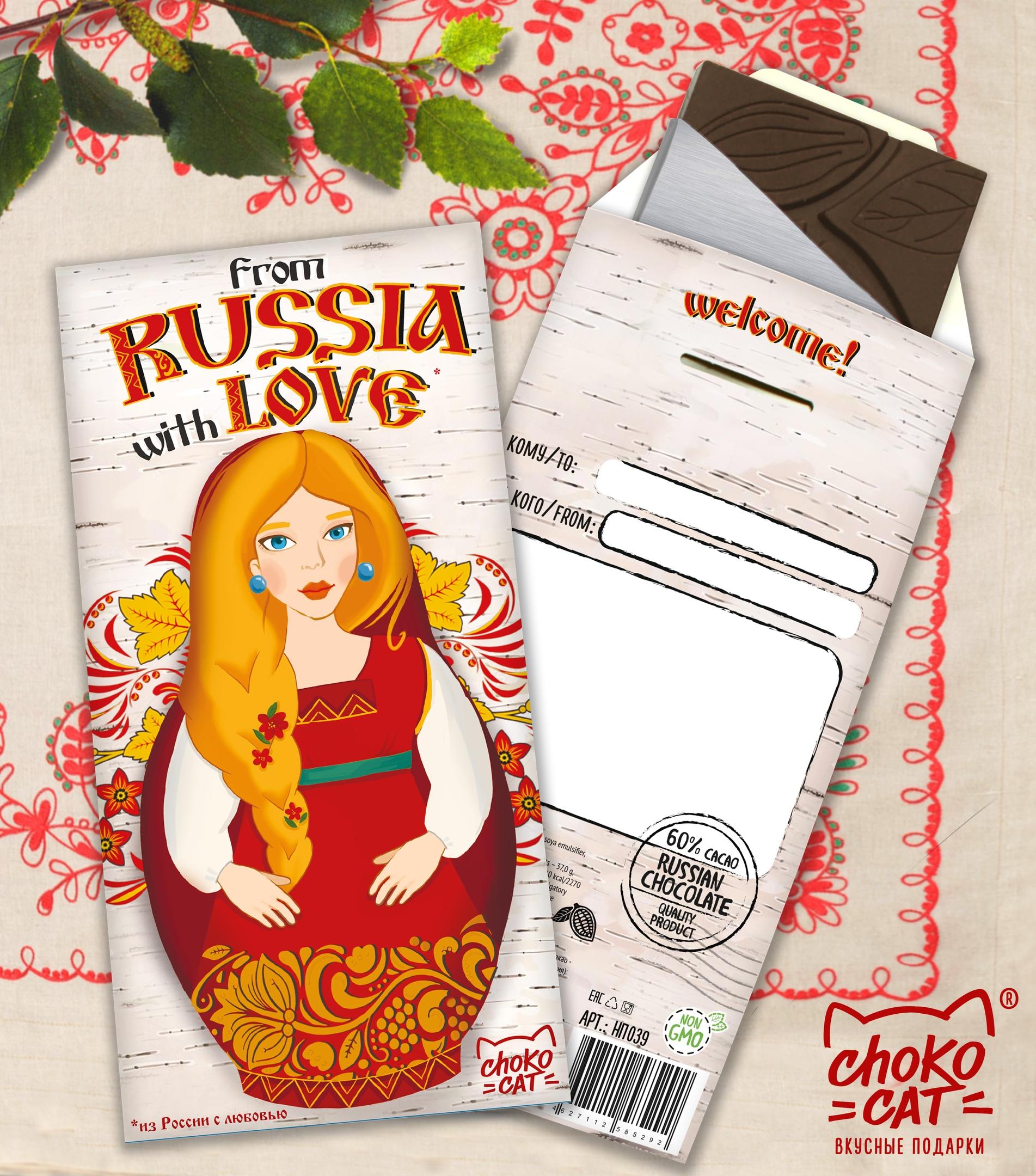 Открытка с любовью из россии