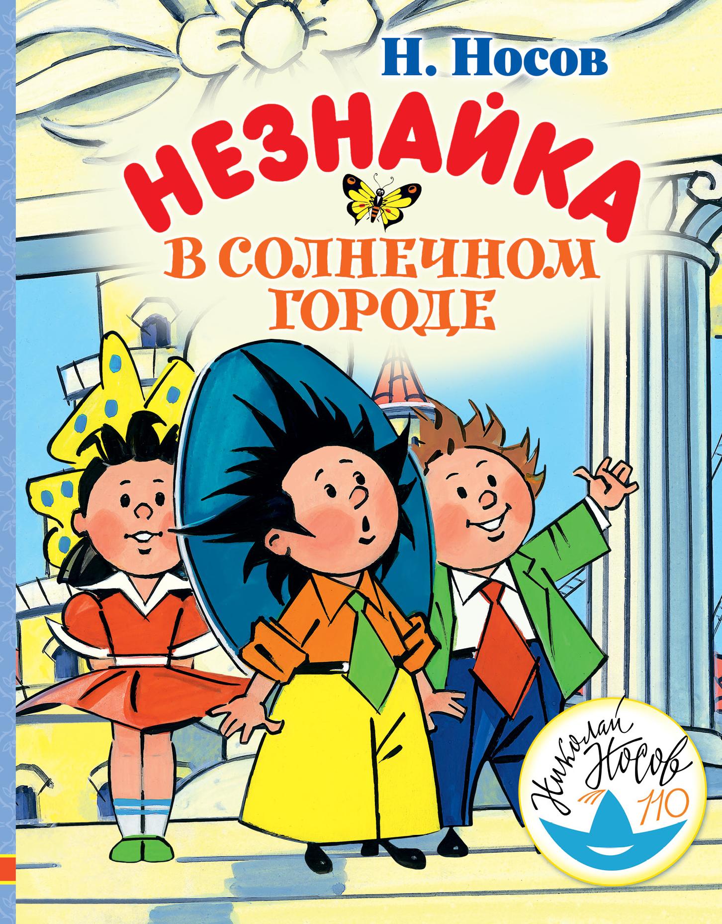 картинки книг про незнайку разница возрасте